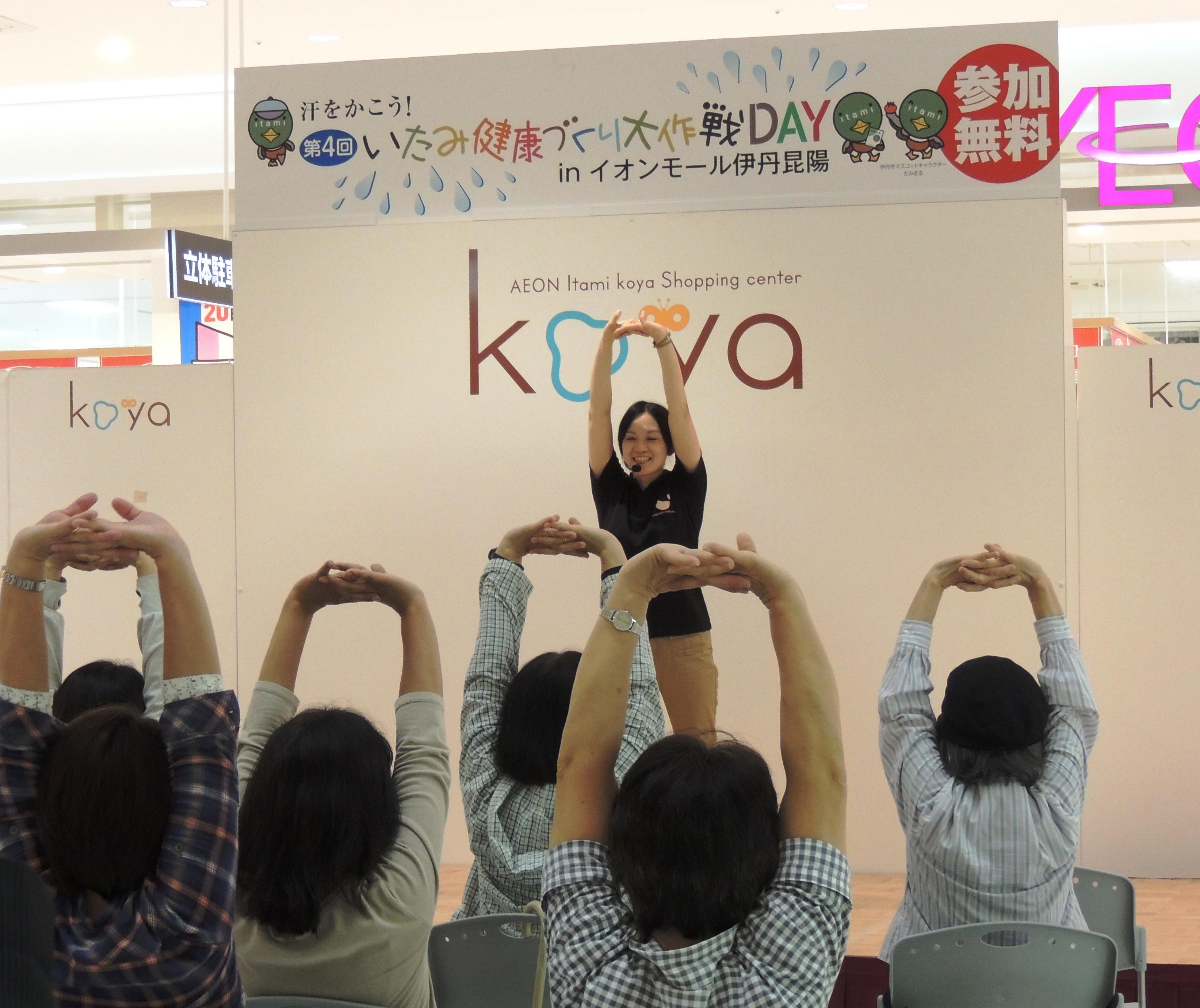 いたみ健康づくり大作戦DAY20131013