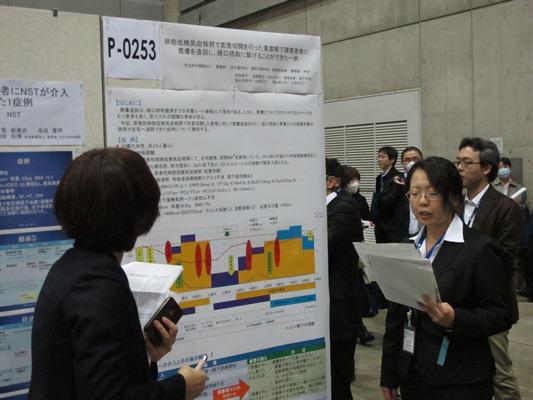 学会報告20140227