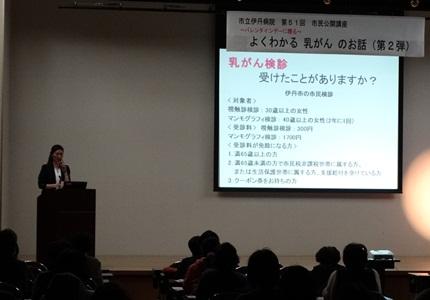 市民公開講座20150214