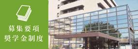 伊丹病院募集要項・奨学金制度