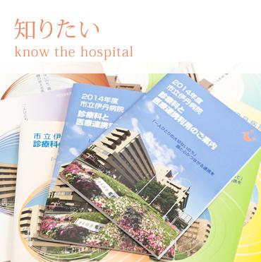 市立伊丹病院を知りたい