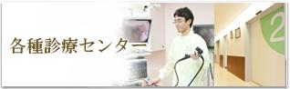 内視鏡・人工関節・糖尿病センター