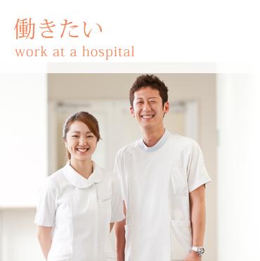 市立伊丹病院で働きたい