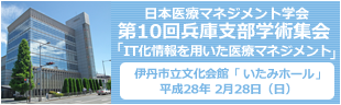 日本医療マネジメント学会第10回兵庫支部学術集会