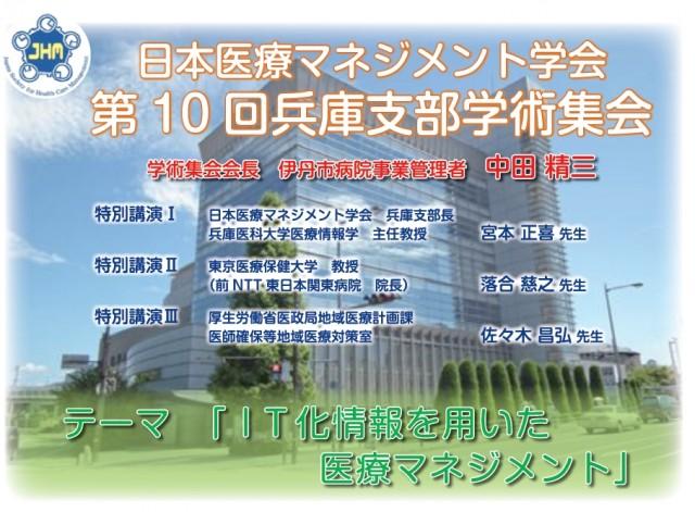 日本医療マネジメント学会第10回兵庫支部学術集