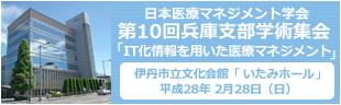 日本医療マネジメント学会 第10回兵庫県支部学術集会