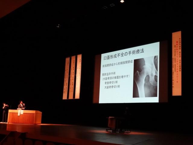 市民公開講座「整形外科スプリングフェスタ2016」 IN いたみホール(1階大ホール)