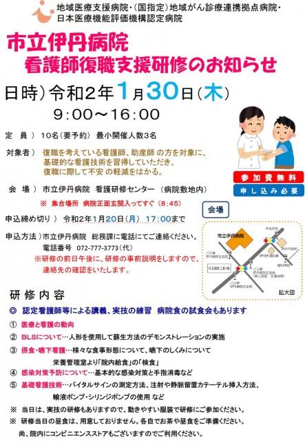 【参加無料】【要申込み】R02.1.30(木) 開催 市立伊丹病院 看護師復職支援研修
